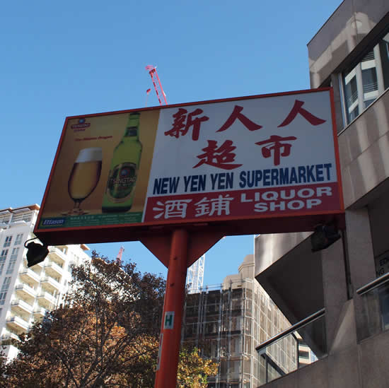 New Yen Yen Supermarket $3.50 Chinese Pearl River Beer