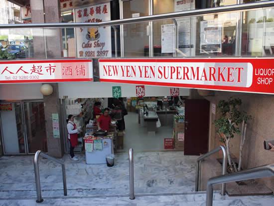 New Yen Yen Supermarket $3.50 Chinese Pearl River Beer